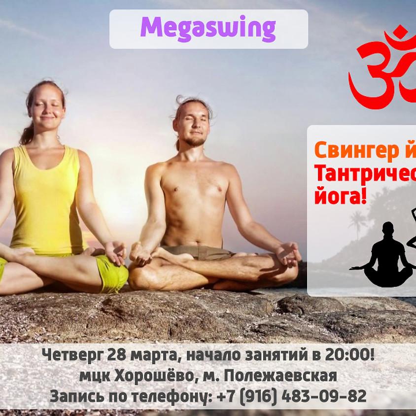 Проект «Megaswing». 28 марта. Тантрическая йога! C 22.00