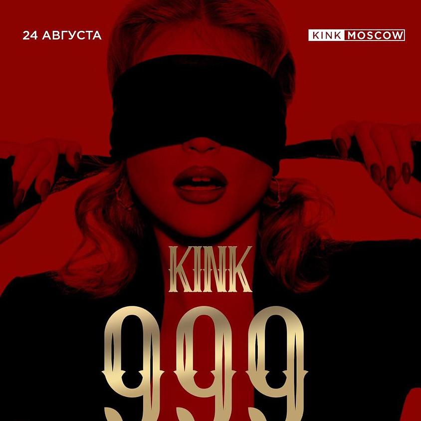 O2, KINK GGG - мегасобытие 24 августа с 22.00!!