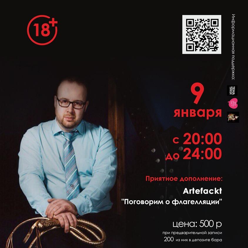 O2, Записки о Девиации, 9 января,  20.00