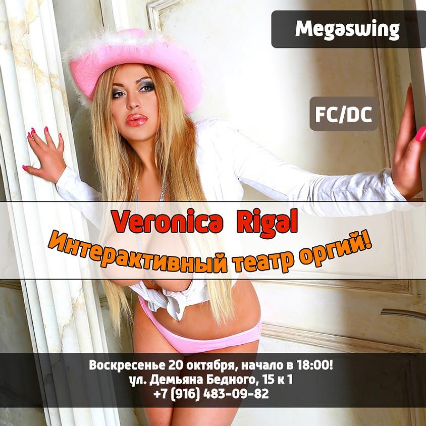 O2, Megaswing. 20 октября. Veronica Rigal – интерактивный театр оргий!