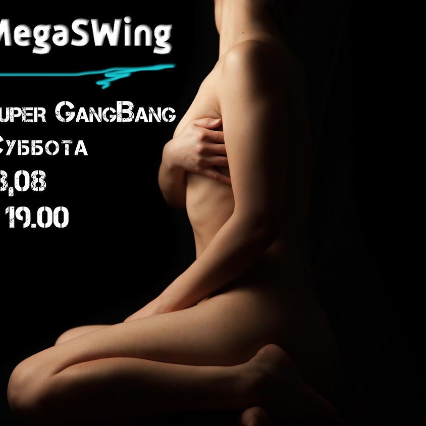 О2 - ОАЗИС 2, 18 августа, суббота 18.00: Мегасвинг: SuperGangBang