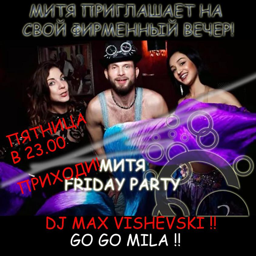 О2 - ОАЗИС 2, 27 июля, пятница 23.00: Митя Friday Party!!!!!!!