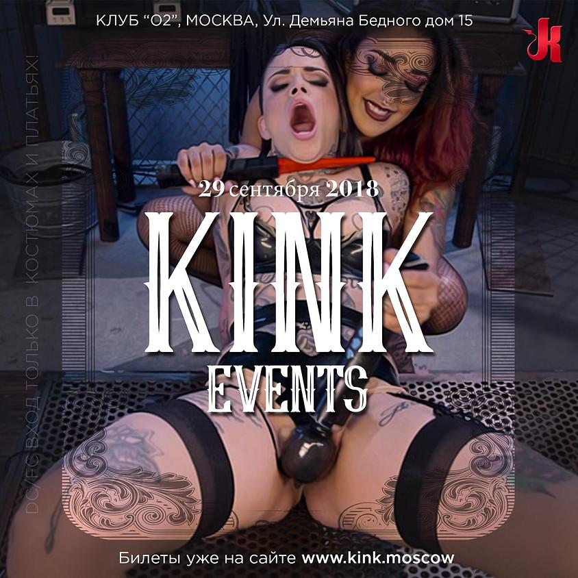 О2, 29 сентября, KINK EVENTS, 23.00