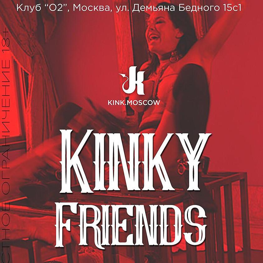 O2, 10 февраля, KINKY FRIENDS, 16.00 - 22.00