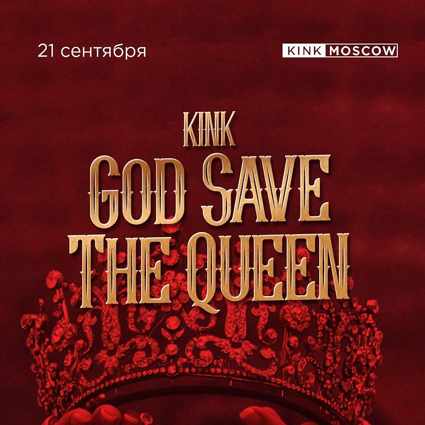 O2, KINK EVENTS, наконец то!! GOD SAVED THE QUEEN!! 22.00