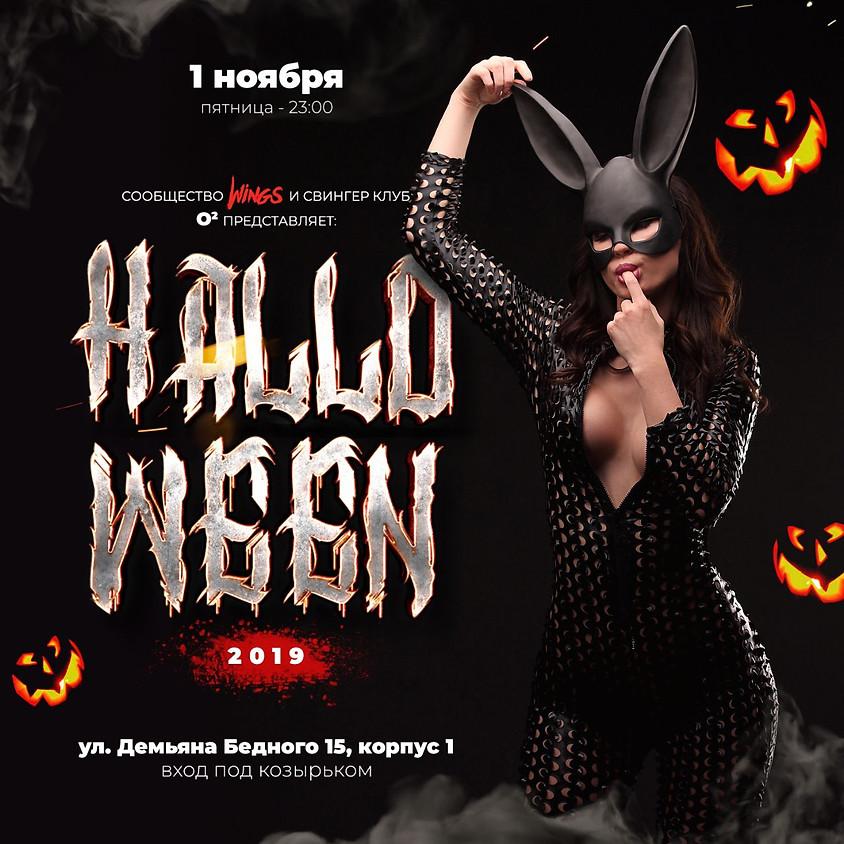 O2, Halloween которого так долго ждали!! С 23.00