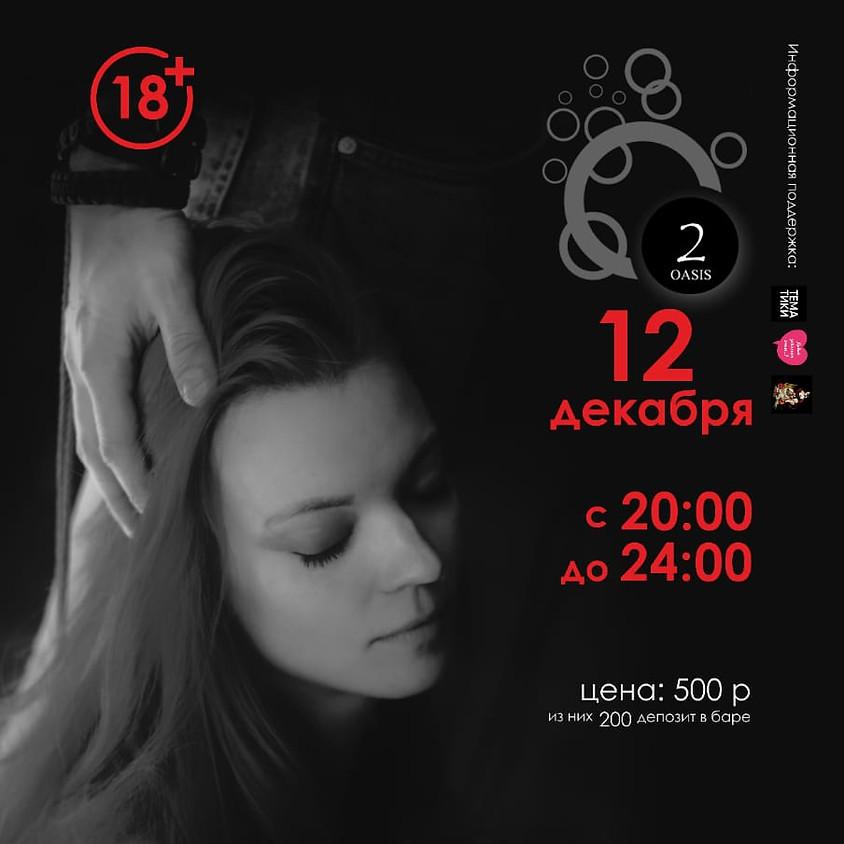 O2, среда, Вечерние Записки о Девиации, 20.00