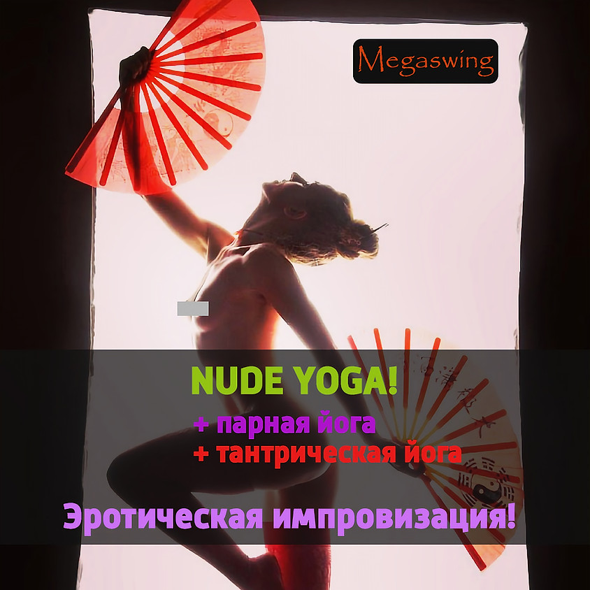 O2, Megaswing. 7 августа. Nude Yoga + Тантрическая йога!