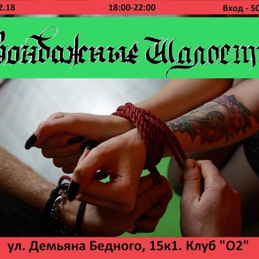 O2, Бондажные Шалости, вторник, 18.00