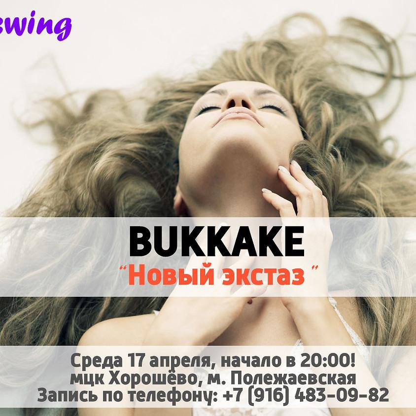 O2, Bukkake от Megaswing, c 20.00