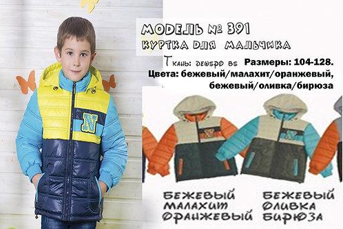 391 Куртка д/мальчика