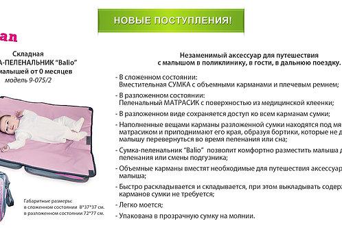 9-075 Складная сумка-пеленальник «Baliо» MAMAN