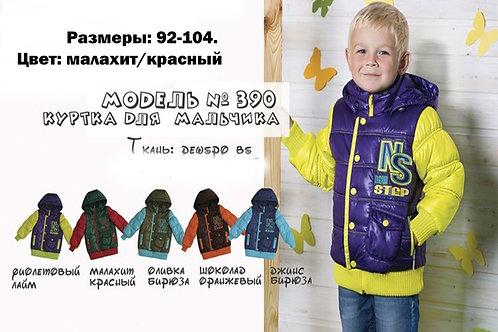 390 Куртка для мальчика