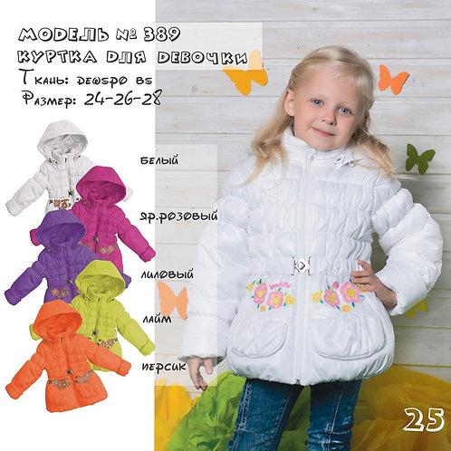 389 Куртка для девочки