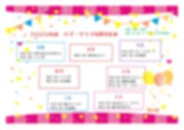 バギークラブ年間_page-0001.jpg