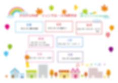 ティンクルーム年間_page-0001 (3).jpg