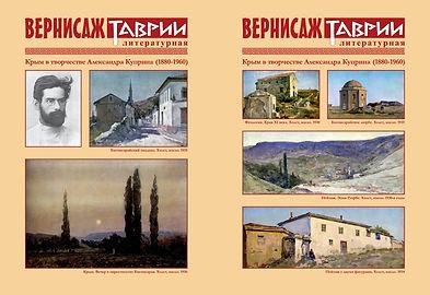 таврия_print_newс1_page_02.jpg