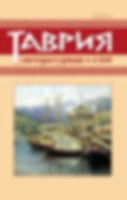 Таврия-OBL-4 2019 (1)_edited.jpg