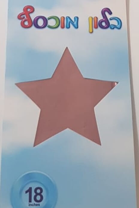 בלון כוכב רוזגולד