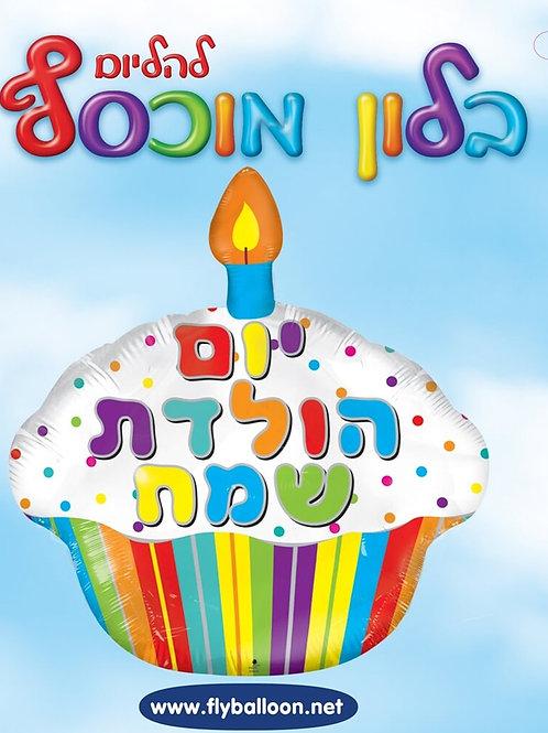 בלון קאפקייק נר יום הולדת שמח