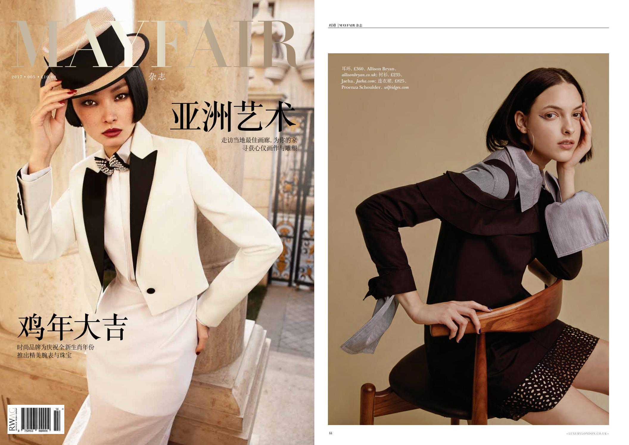 Mayair Magazine Mandarin Edition