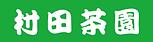 村田茶園ロゴ.png