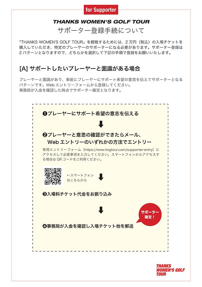 サポーター申込手続完成版1004-1.png