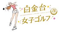 白金台女子ゴルフ部ロゴ.png