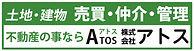 株式会社アトス.jpg