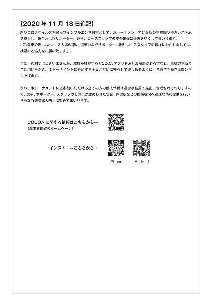 新型コロナウイルス感染拡大防止対策1118-2.png