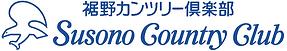 susono_logo.png