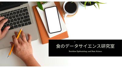 食のデータサイエンス研究室(NEDS)のスタート!!