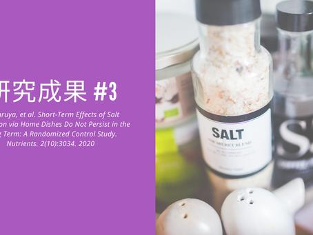 【研究成果】家庭調理における食塩摂取量低下のための無作為割付比較試験とその長期効果の検討