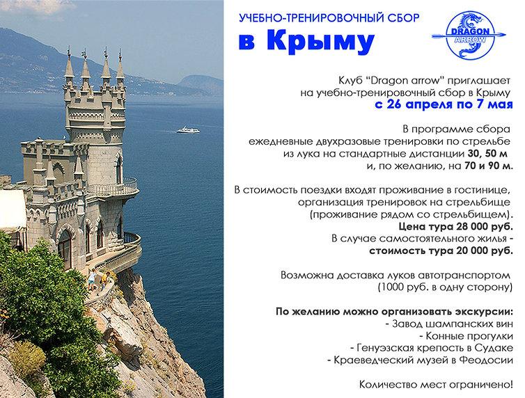 Крым 2021_.jpg
