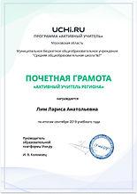Active_Teacher_Lim_Larisa_Anatolievna_of