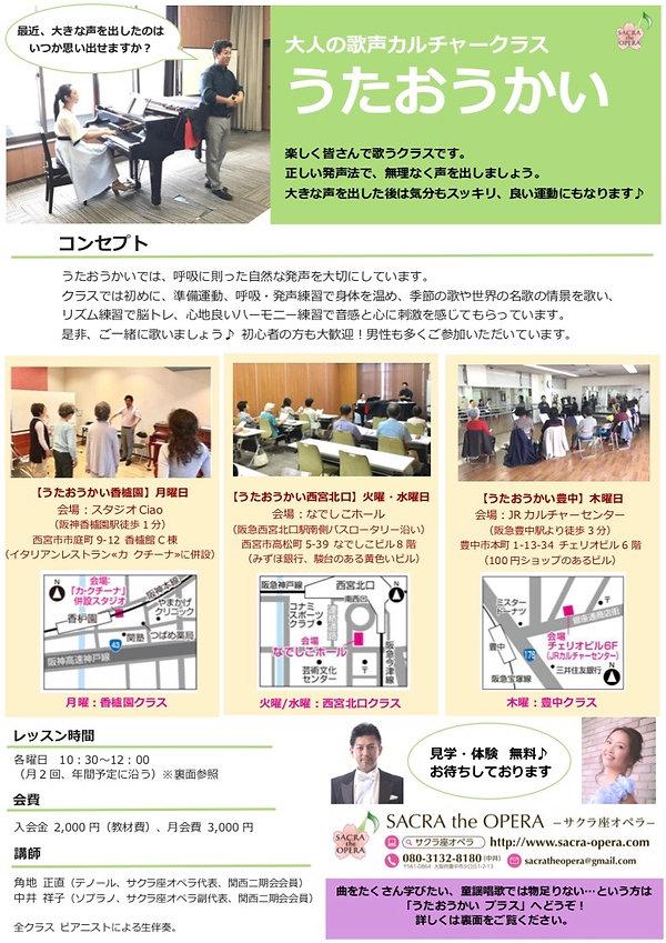 utaoukai2019.JPG