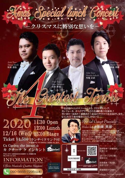 クリスマスカクチーナランチコンサート2020.12.16
