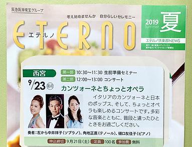 阪急エテルノコンサート2019