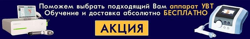 Банер УВТ 4 (1).jpg