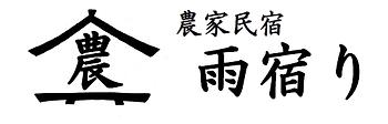 農ロゴ(文字入り).png