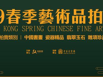 【圓滿落幕】一帶一路優秀文化傳承發展促進會2019春季藝術品拍賣會!