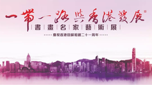 精彩搶先看 | 一帶一路與香港發展書畫名家藝術展圖透(上輯)