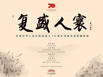 展覽預告|复盛人寰·慶祝中華人民共和國成立70週年書畫名家特邀聯展