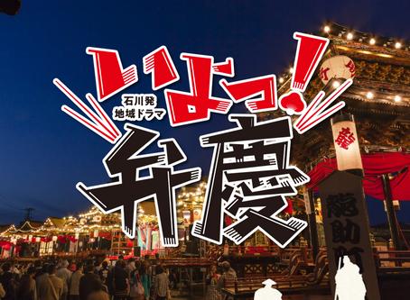 石川発地域ドラマ 「いよっ!弁慶」撮影スタート!