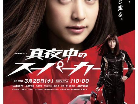 NHKドラマ「真夜中のスポーツカー」地上波放送 7/30決定