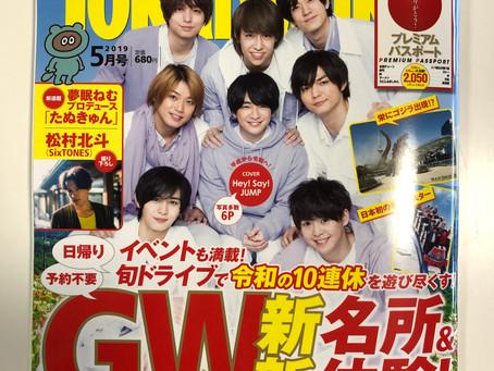 雑誌掲載!Tokai Walker 5月号GW特集