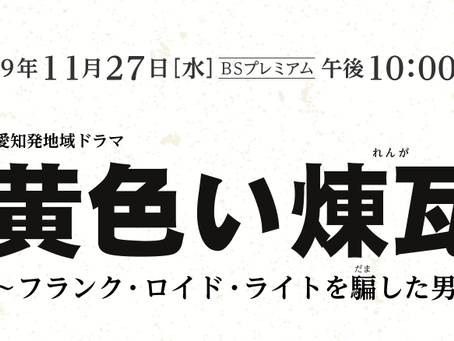 NHK秋の新ドラマ【黄色い煉瓦】💛