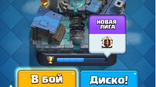 (3814 кубков) (14 лег) (4247 золота)