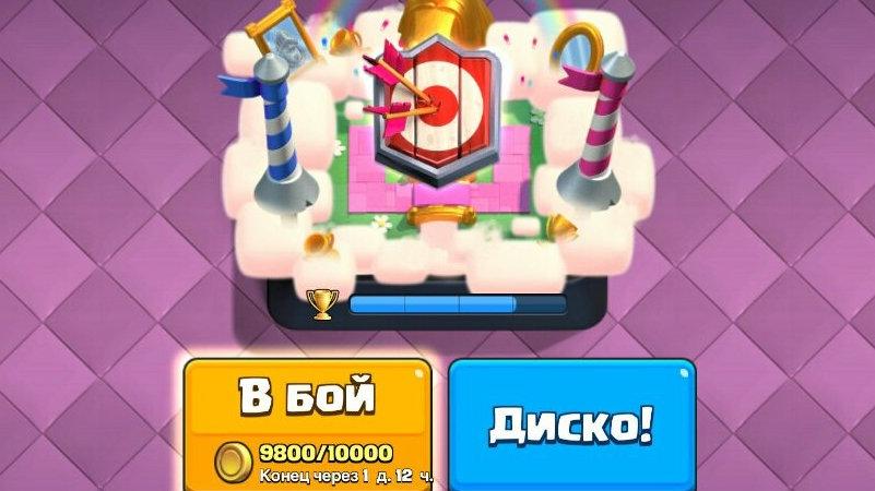 (5230 кубков) (17 лег) (25425 золота)