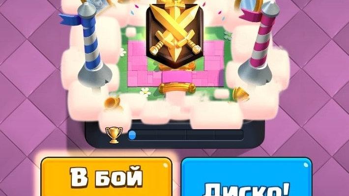 (4607 кубков) (17 лег) (78205 золота)